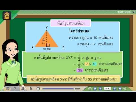 การหาพื้นที่ของรูปสามเหลี่ยมโดยการใช้สูตร ตอนที่ 1