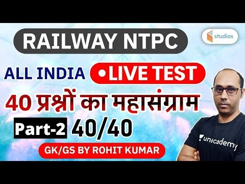 RRB NTPC 2019-20   NTPC GS Questions (40/40)   All India Live Test by Rohit Kumar