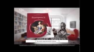 Презентация коллекции «История России в лицах»