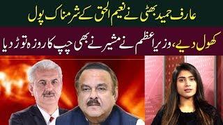Arif Hameed Bhatti ny Naeemul Haque k sharamnaak pol khol diye - Khabar Gaam