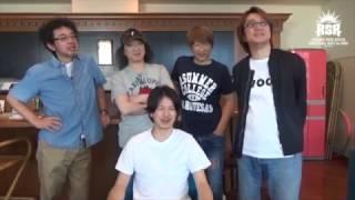 RISING SUN ROCK FESTIVAL 2017 in EZO ユニコーン ビデオメッセージ.