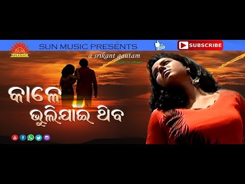 Kale Bhuli Jaithiba || Super Hit Video Song ||Srikant Gautam Modern Hits | Sun Music Album Hits