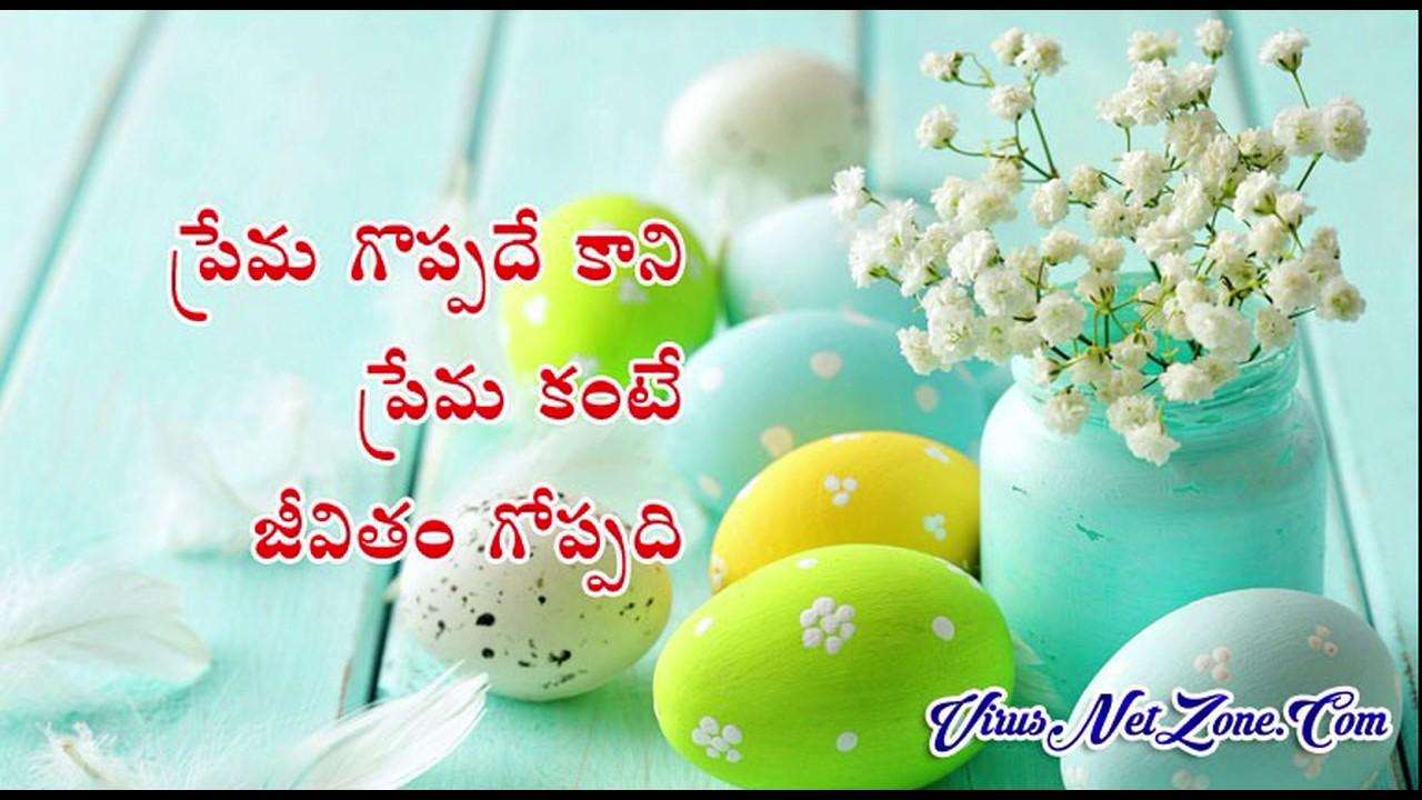 Real Life Love Quotesprema Kavithalu In Telugu Youtube