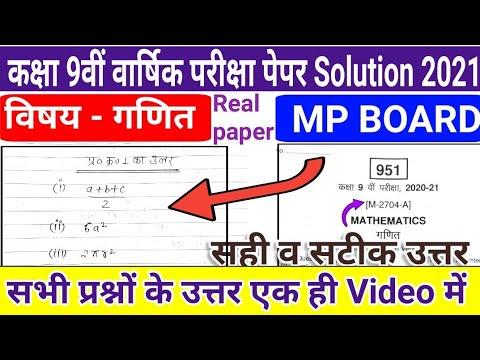 Class 9th Math Varshik Pariksha Paper Full Solution 2021 MP Board/कक्षा 9वी गणित वार्षिक पेपर का हल