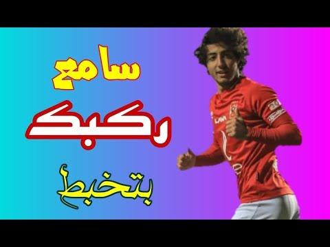 الاهلى والداخليه وروح الغندور الرياضيه