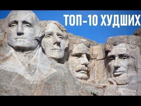 🗽 Худшие президенты США за всю историю / ТОП-10 🇺🇸