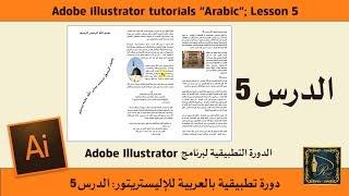 Adobe illustrator الدرس 5 للدورة التطبيقية لبرنامج