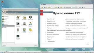 обзор Astra Linux 1.5, часть 2