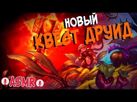 Hearthstone ASMR - Квест Друид VS Квест Воин (КД#37) 🌴