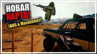 Маскхалат в ПУСТЫНЕ! Новая карта в ПУБГ [PLAYERUNKNOWN'S BATTLEGROUNDS]
