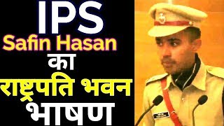 Youngest IPS Officer Safin Hasan Speech in Rastrapati Bhawan