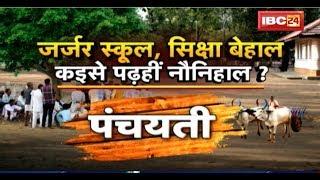 जर्जर स्कूल, सिक्षा बेहाल | कइसे पढ़हीं नौनिहाल ? Panchayati