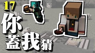 Minecraft|你蓋我猜|The Building Game 17 完整版