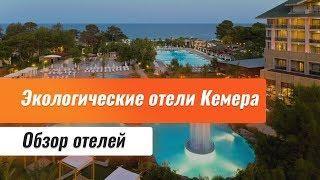 """Топ 10 отелей Кемера. """"Зеленые"""" отели Турции. Эко-отели в Кемере"""