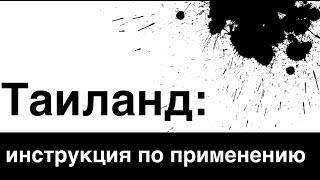 Выпуск 3. Летаем с Nok Air (Нок Эйр)