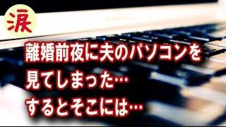 今日の動画⇒【涙・感動の話】 離婚前夜に夫のパソコンを見てしまった…す...