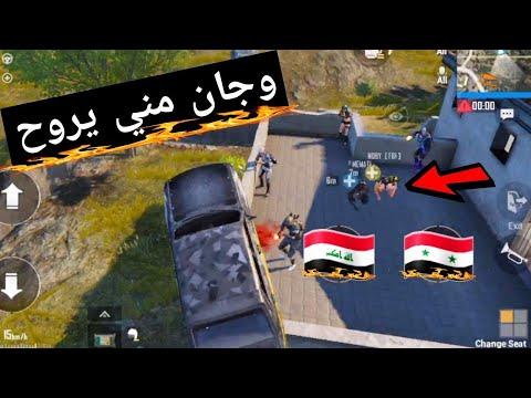 الفزعة العراقية الحزينة للتيم السوري | وجان مني يروح ببجي موبايل PUBG Mobile