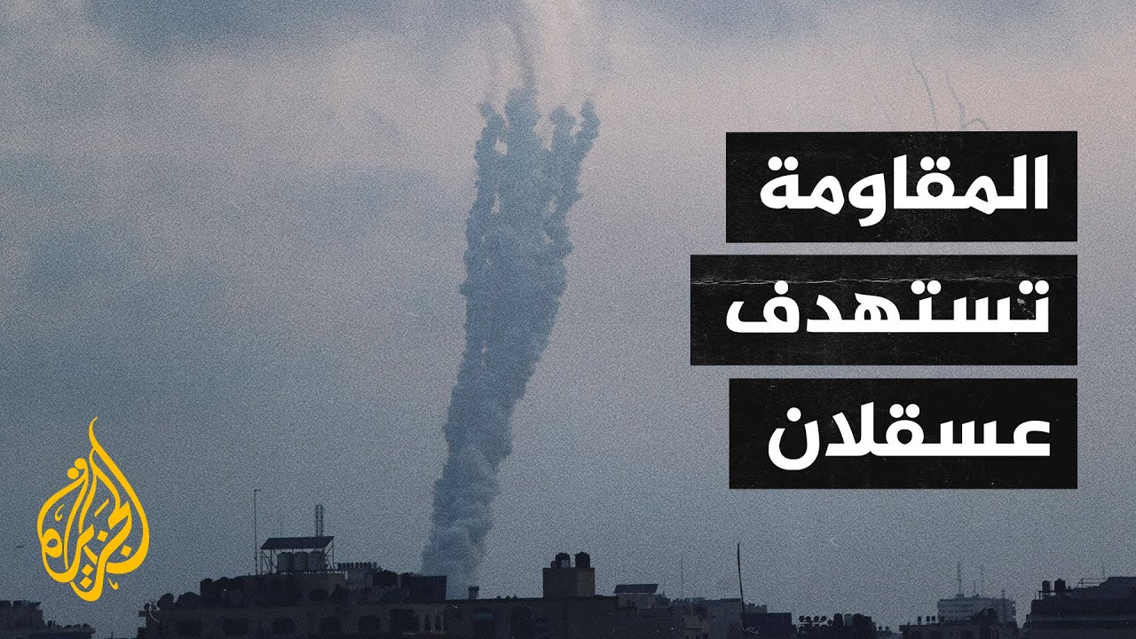 كتائب القسام تستهدف مدينة عسقلان بعدة صواريخ ردا على قصف غزة  - نشر قبل 4 ساعة