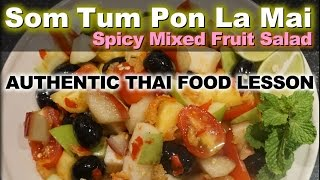 Authentic Thai Recipe for Spicy Mixed Fruit Salad | ส้มตำผลไม้ | Som Tum Pon La Mai