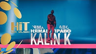 KALIN K - NYAMASH PRAVO / КАЛИН К - НЯМАШ ПРАВО, 2018