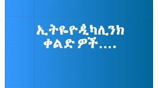 Ethiopian Comedians(LIdg Yared, Demiss Wanos, Tikur....) On Ethiopikalink