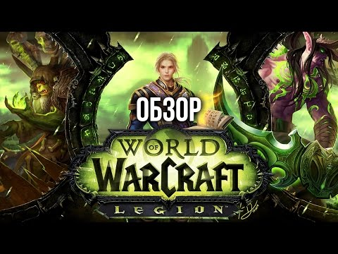 World of Warcraft: Legion | ??? ?? - ?????? (?????/Review) *?????????*