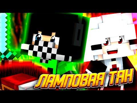 Видео: ЛАМПОВАЯ ТЯН НАШ КАПИТАН НА КРИСТАЛИКС ● Minecraft Cristalix BedWars