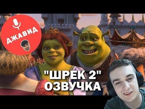 Реакция Эвелона: ШРЕК 2 | ОЗВУЧКА ОТ ДЖАВИДА