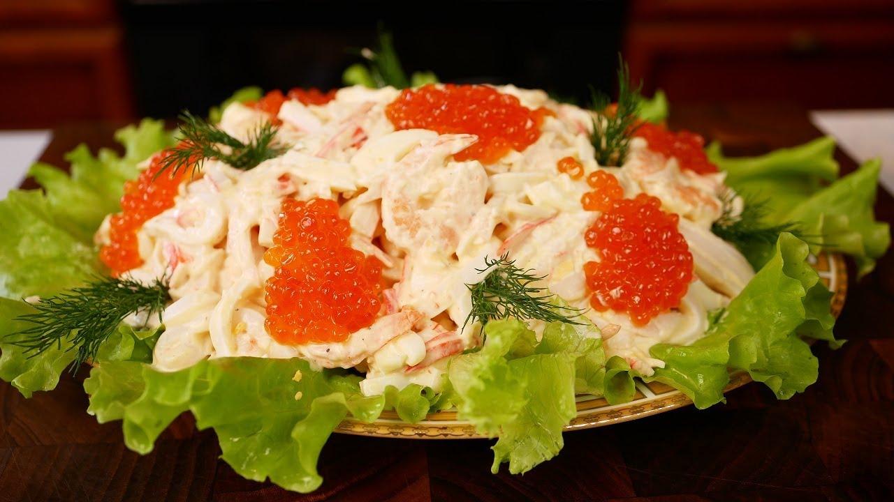 Этим салатом вы покорите всех гостей. Новогодний морской салат , цыганка готовит.