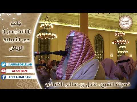 صلاة العشاء و التراويح من جامع المحيسن بالرياض رمضان ليلة 8