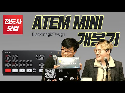 The Best Desktop Hdmi Switcher Atem Mini Review Behind The Streams Youtube