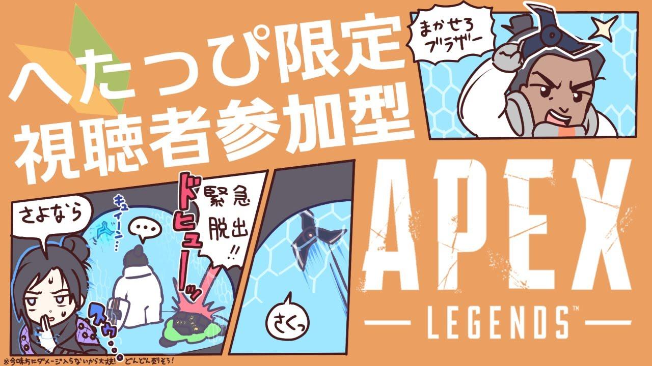 🔰初心者へたっぴ限定参加枠第2回【Apex Legends】