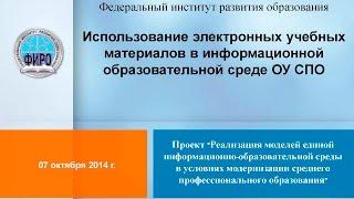 Использование электронных учебных материалов в информационной образовательной среде ОУ СПО 11 06 44