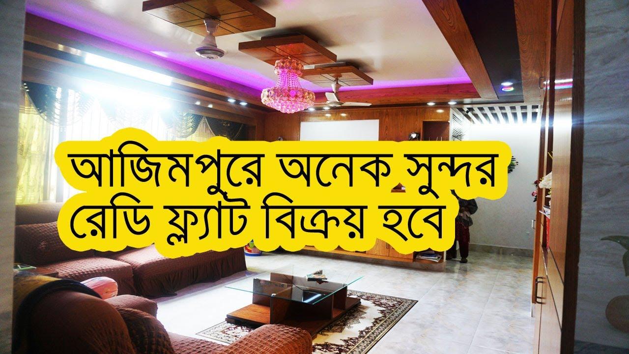 আজিমপুরে অনেক সুন্দর রেডি ফ্ল্যাট বিক্রয় হবে !-!।। ready flat for sale azimpur Dhaka!-!/ ব্যাংক লোণ