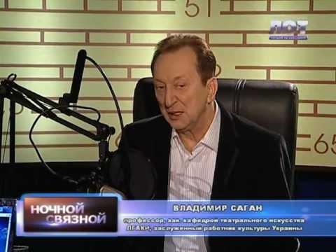 Ночной связной. Владимир Саган. 04.03.13