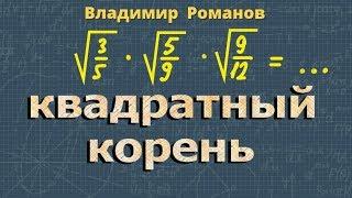 алгебра КВАДРАТНЫЙ КОРЕНЬ ИЗ ПРОИЗВЕДЕНИЯ