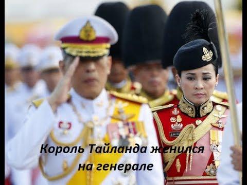 Король Тайланда женился на генерале. №  1285