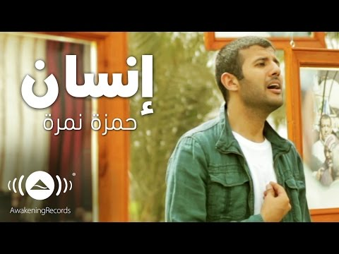 Hamza Namira - Insan | حمزة نمرة - إنسان | Official Music Video