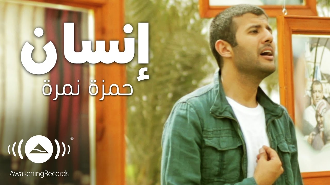 Hamza Namira - Insan | حمزة نمرة - إنسان | Official Music Video - Duration: 4 minutes, 14 seconds.