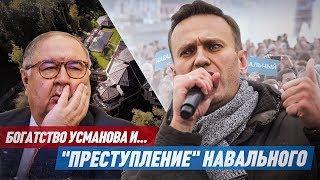 """Богатство Усманова и """"преступление"""" Навального"""
