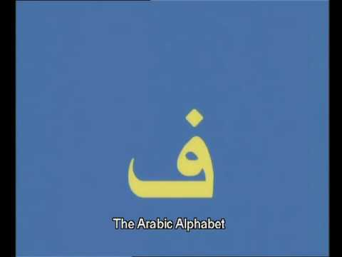 Learning Arabic The Arabic Alphabet Song   From Arabian Sinbad on Vimeo