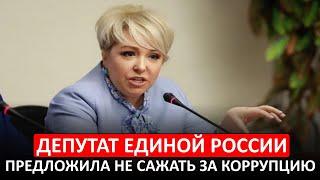 Депутат Единой России предложила не лишать свободы за коррупцию!