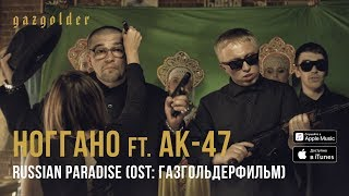 Download Ноггано - Russian Paradise (ft. АК-47) Mp3 and Videos