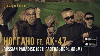 Ноггано - Russian Paradise (ft. АК-47)(Загрузить на iTunes: http://vk.cc/4UvB7N Сайт - http://gazgolder.com Twitter - http://twitter.com/gazgolder YouTube - http://www.youtube.com/gazgolder VK ..., 2016-03-14T13:47:42.000Z)