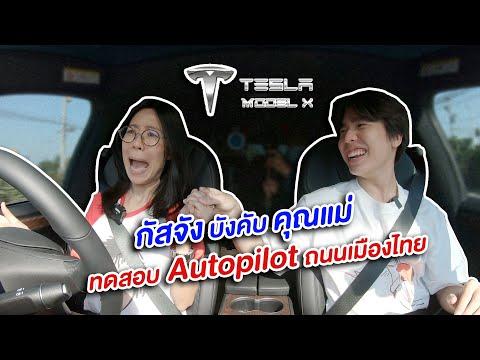 รีวิว Tesla EP.4 : ทดสอบระบบ Autopilot ของรถยนต์ไฟฟ้า Tesla Model X บนถนนเมืองไทยครับ
