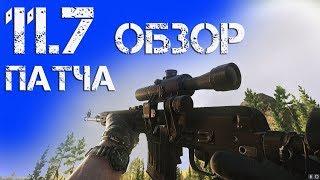 Обзор патча 11.7 в Escape from Tarkov. Опять Вайп!