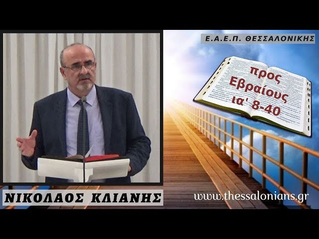 Νίκος Κλιάνης 19-12-2019 | προς Εβραίους ια' 8-40