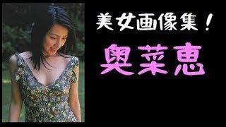 清純派でデビューした少女のころから大人になった奥菜恵さんの素敵な画...