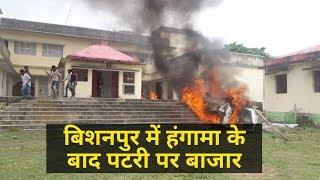 Kishanganj के Bishanpur बाजार में हालात नॉर्मल | Kochadhaman विधायक की जनता से अपील सुनिए