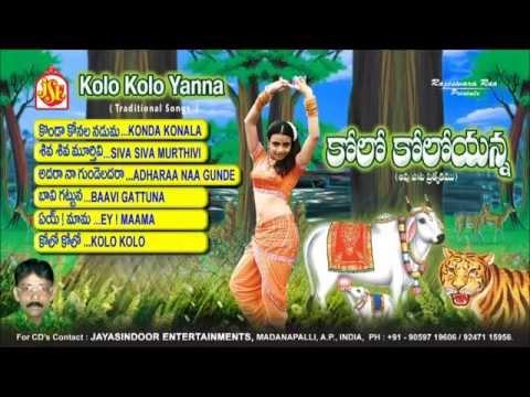 KOLO KOLO YANNA-S BHAJANNA PULLAYYA||TELUGU JANAPADALU||FOLK SONGS TELUGU||JUKEBOX